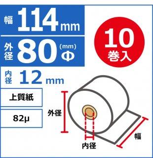 上質タイプ 114mm×80Φ×12mm 82μ 10巻入