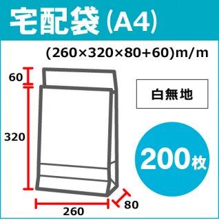 宅配袋 白無地 MT-002(A4) 200枚入