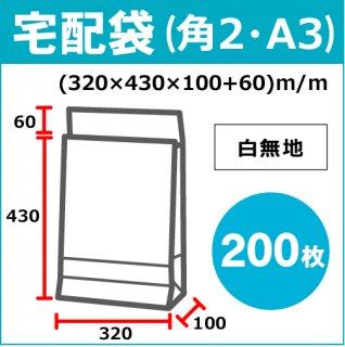 宅配袋 白無地 MT-001(角2・A3) 200枚入