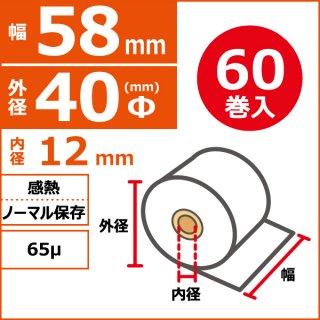 キャッシュレス決済端末用 感熱ノーマル保存 58mm×40Φ×12mm 65μ 60巻入(1巻PP)