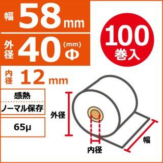 キャッシュレス決済端末用 感熱ノーマル保存 58mm×40Φ×12mm 65μ 100巻入(1巻PP)
