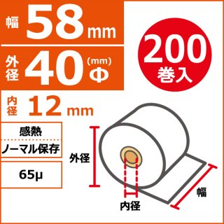 キャッシュレス決済端末用 感熱ノーマル保存 58mm×40Φ×12mm 65μ 200巻入(1巻PP)