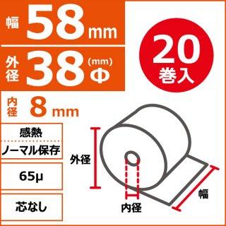 クレジット端末用 感熱ノーマル保存 58mm×38Φ×8mm 65μ 芯なし 20巻入(1巻PP)