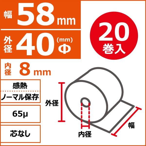 クレジット端末用 感熱ノーマル保存 58mm×40Φ×8mm 65μ 芯なし 20巻入(1巻PP)