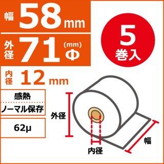 感熱ノーマル保存 58mm×71Φ×12mm 62μ 5巻入(5巻PP)