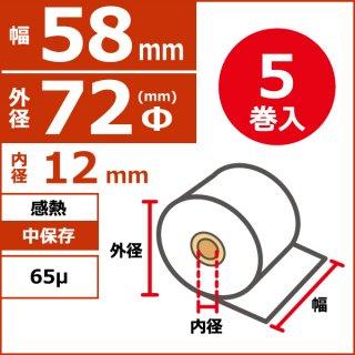 感熱中保存 58mm×72Φ×12mm 65μ 5巻入(5巻PP)