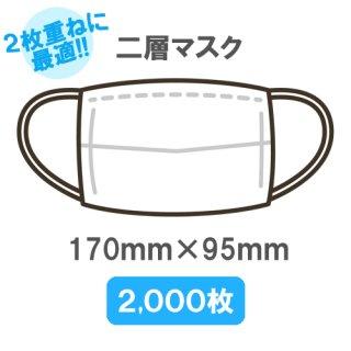 二層マスク(不織布) 100枚入/箱×40箱 4,000枚/セット