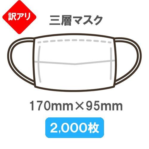 【訳アリ】三層マスク(不織布) 1枚ごとの包装 50枚入/箱×40箱 2,000枚/セット