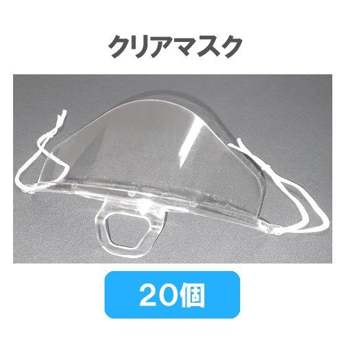 クリアマスク 20枚/セット