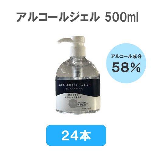 アルコールジェルボトル 500ml 24本/箱
