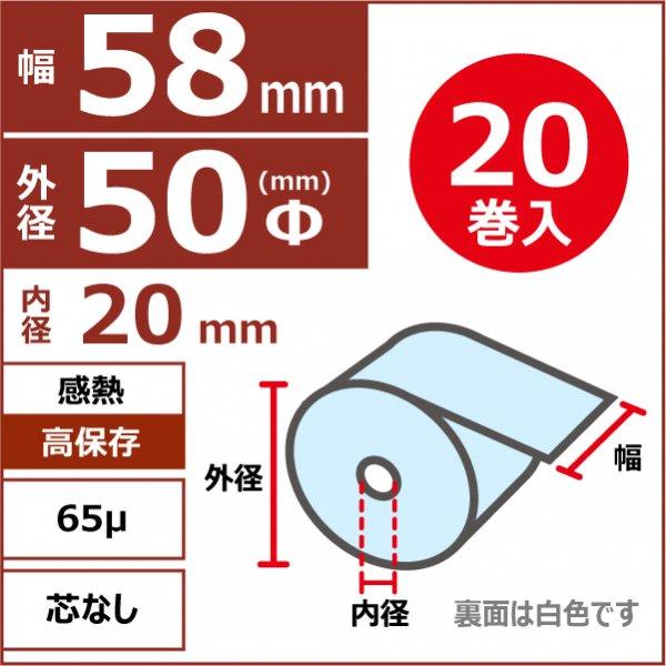 キャッシュレス決済端末用 感熱高保存 58mm×50Φ×20mm 65μ ブルー 芯なし 20巻入(1巻PP)
