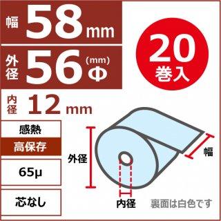 キャッシュレス決済端末用 感熱高保存 58mm×56Φ×12mm 65μ ブルー 芯なし 20巻入(1巻PP)