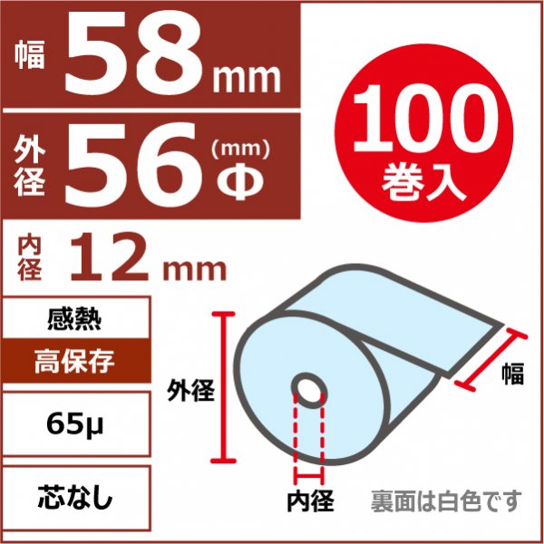 キャッシュレス決済端末用 感熱高保存 58mm×56Φ×12mm 65μ ブルー 芯なし 100巻入(20巻/箱×5)