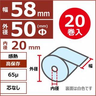 クレジット端末用 感熱高保存 58mm×50Φ×20mm 65μ ブルー 芯なし 20巻入(1巻PP)