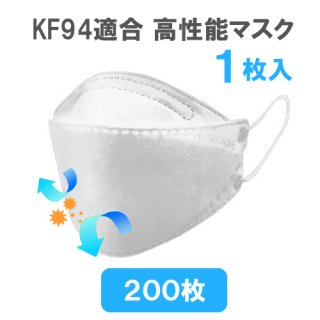 KF94適合マスク 1枚ごとの包装 200枚入/セット