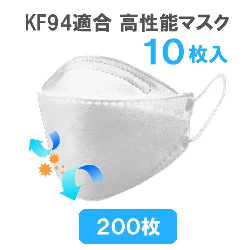 KF94適合マスク 10枚ごとの包装 200枚入/セット