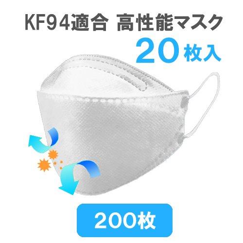 KF94適合マスク 20枚ごとの包装 200枚入/セット