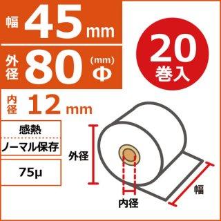 感熱ノーマル保存 45mm×80Φ×12mm 75μ 20巻入(5巻PP)