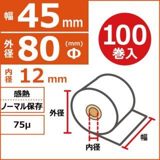 感熱ノーマル保存 45mm×80Φ×12mm 75μ 100巻入(5巻PP)