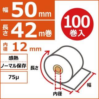 感熱ノーマル保存 50mm×42m×12mm 75μ 100巻入(5巻PP)