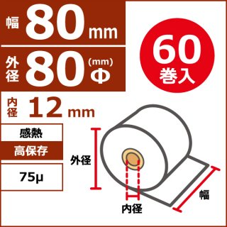 感熱高保存 80mm×80Φ×12mm 75μ 60巻入(3巻PP)