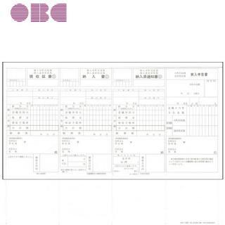 OBC【オービック】奉行サプライ 4205 単票住民税納付書