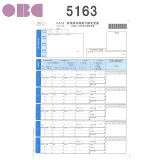 OBC【オービック】奉行サプライ 5163 単票 被保険者月額変更届 200枚