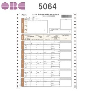 OBC【オービック】奉行サプライ 5064 被保険者算定基礎届 連続
