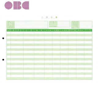 OBC【オービック】奉行サプライ 4221 単票工事台帳
