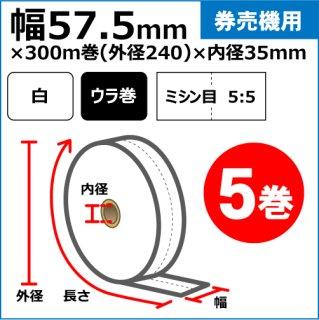 券売機用ロール紙 57.5mm×300m(240Φ)×35mm ミシン目比率5:5 裏巻 150μ 白 5巻入(1巻PP)