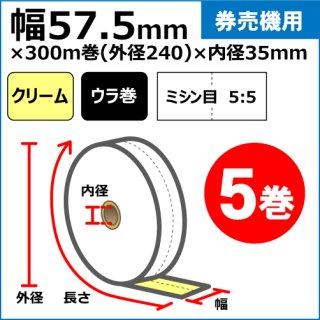 券売機用ロール紙 57.5mm×300m(240Φ)×35mm ミシン目比率5:5 裏巻 150μ クリーム 5巻入(1巻PP)