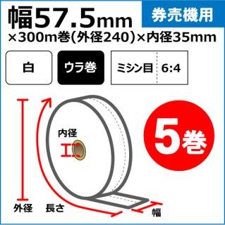 券売機用ロール紙 57.5mm×300m(240Φ)×35mm ミシン目比率6:4 裏巻 150μ 白 5巻入(1巻PP)