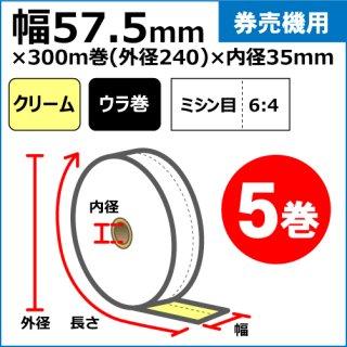 券売機用ロール紙 57.5mm×300m(240Φ)×35mm ミシン目比率6:4 裏巻 150μ クリーム 5巻入(1巻PP)