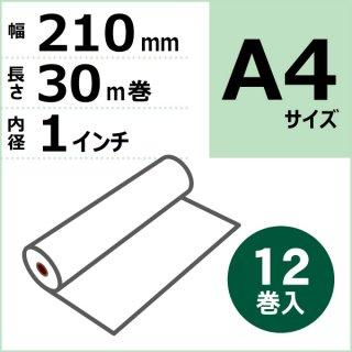FAX用感熱ロール紙 210mm×30m×1