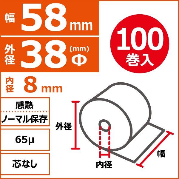 感熱ノーマル保存 58mm×38Φ×8mm 65μ 芯なし 100巻入(20巻/箱×5)