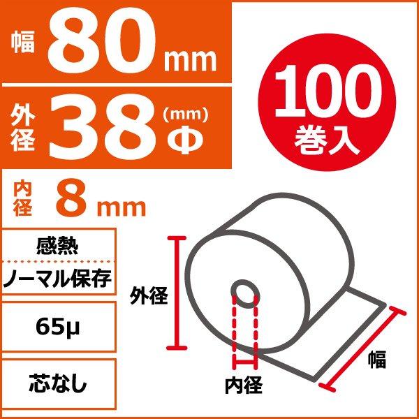 感熱ノーマル保存 80mm×38Φ×8mm 65μ 芯なし 100巻入(1巻PP)
