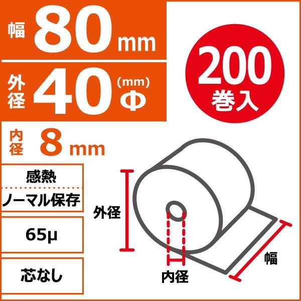 感熱ノーマル保存 80mm×40Φ×8mm 65μ 芯なし 200巻入(20巻/箱×10)