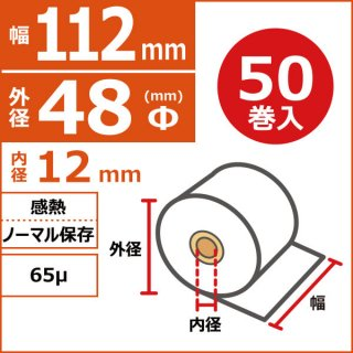 感熱ノーマル保存 112mm×48Φ×12mm 65μ 50巻入(10巻/箱×5)
