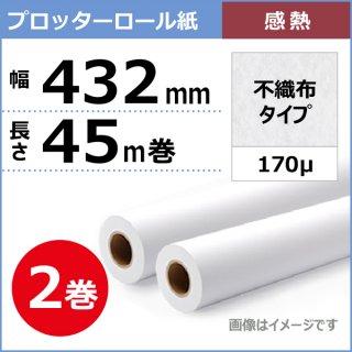 【不織布】感熱タイプ プロッターロール紙 432mm×45m K106-204-LX34 2巻/箱