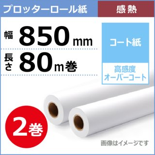 【コート紙】感熱タイプ プロッターロール紙 850mm×80m L-850 2巻/箱