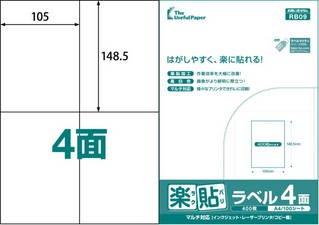 【はがしやすく、楽に貼れる!】楽貼ラベル A4 500枚 4面(105×148.5mm)RB09 UPRL04A-500