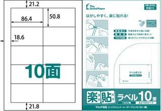 【はがしやすく、楽に貼れる!】楽貼ラベル A4 500枚 10面(86.4×50.8mm)RB11 UPRL10A-500
