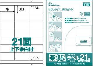 【はがしやすく、楽に貼れる!】楽貼ラベル A4 500枚 21面(70×38.1mm) 上下余白付 RB17 UPRL21B-500