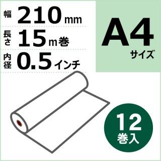 FAX用感熱ロール紙 210mm×15m×0.5