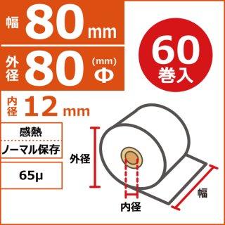 感熱ノーマル保存 再来受付機用 80mm×80Φ(80m)×12mm 65μ 60巻入(20巻/箱×3)