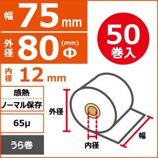 感熱ノーマル保存 再来受付機用 75mm×80Φ(80m)×12mm 裏巻 65μ 50巻入(1巻PP)