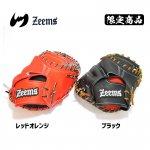 野球 ジームス ZEEMS 限定 軟式キャッチャーミット LZ-251CMN 右投用 レッドオレンジ ブラック メーカー湯揉み加工品