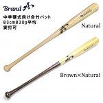 野球 BrandA ブランドA 硬式バット 合竹 竹バット BABTJ 中学硬式向け 83cm 830平均