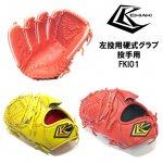野球 左投専門グラブブランド チアキ CHIAKI 硬式グラブ 投手用 FKI01 左投用