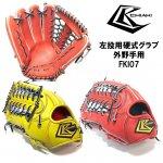 野球 左投専門グラブブランド チアキ CHIAKI 硬式グラブ 外野手用 FKI07 左投用